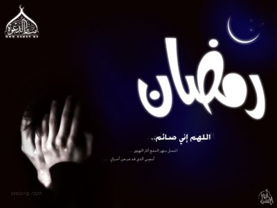 الاســـم:ramadan-29.jpg المشاهدات: 295 الحجـــم:12.7 كيلوبايت