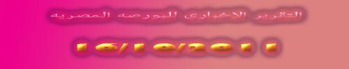 الاســـم:محمود.png المشاهدات: 24 الحجـــم:52.5 كيلوبايت