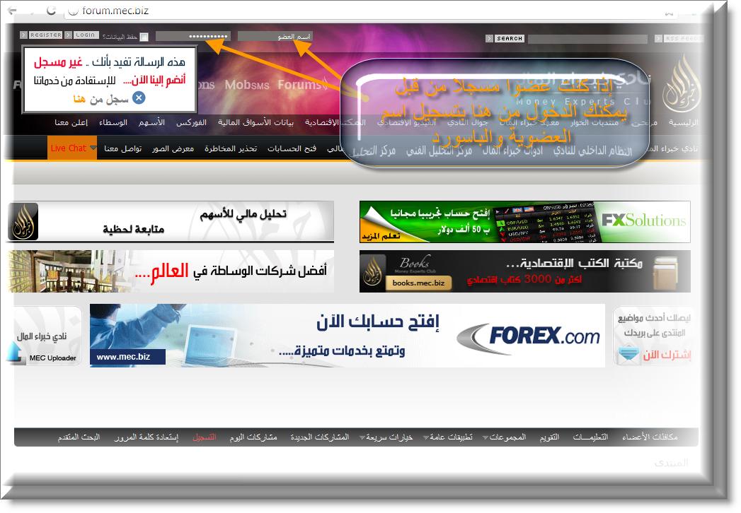 :: عضونا العزيز :: نادي خبراء المال دليلك الوافي بالأسواق المالية نادي خبراء المال