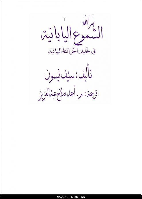 كتاب براعة الشموع اليابانية ستيف نيسون مترجم للغة العربية