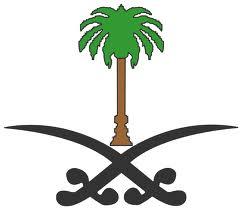 الاســـم:شعار السعودية.jpg المشاهدات: 41 الحجـــم:6.1 كيلوبايت