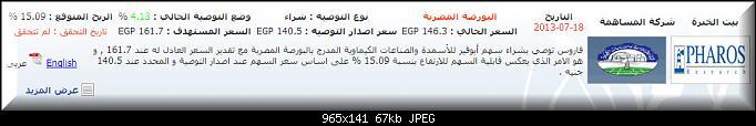 اضغط على الصورة لعرض أكبر  الاســـم:سهم ابو قير.jpg المشاهدات:196 الحجـــم:66.6 كيلوبايت الرقم:143448