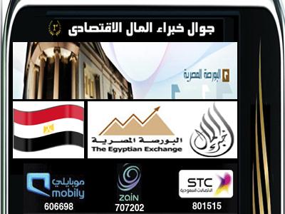 الاســـم:egypt eco.jpg المشاهدات: 81 الحجـــم:111.2 كيلوبايت
