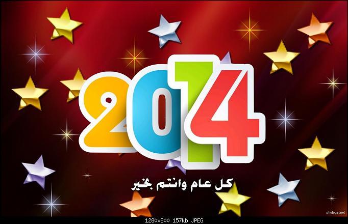 اضغط على الصورة لعرض أكبر  الاســـم:صور-راس-السنة-الميلادية-2014_3.jpg المشاهدات:973 الحجـــم:156.9 كيلوبايت الرقم:148570