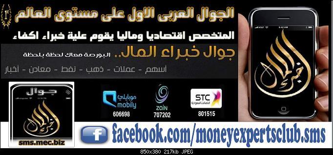 اضغط على الصورة لعرض أكبر  الاســـم:fb sms page.jpg المشاهدات:52 الحجـــم:216.8 كيلوبايت الرقم:149304