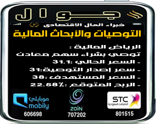 الاســـم:توصيات الاسهم السعودية.jpg المشاهدات: 1259 الحجـــم:156.6 كيلوبايت