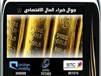 الاســـم:gold.jpg المشاهدات: 1150 الحجـــم:142.5 كيلوبايت
