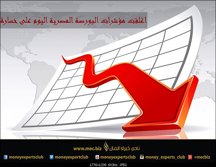 اضغط على الصورة لعرض أكبر  الاســـم:انخفاض مؤشرات البورصة.JPG المشاهدات:63 الحجـــم:603.3 كيلوبايت الرقم:159103