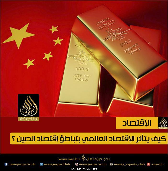 اضغط على الصورة لعرض أكبر  الاســـم:china.jpg المشاهدات:80 الحجـــم:530.0 كيلوبايت الرقم:159799