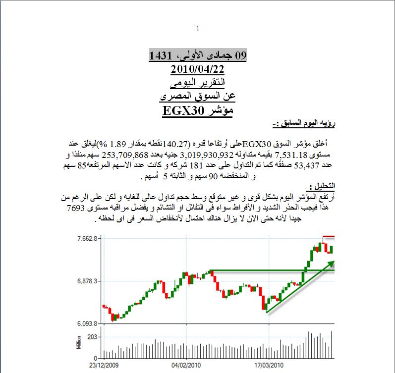اضغط على الصورة لعرض أكبر  الاســـم:مصر 1.png المشاهدات:48 الحجـــم:70.9 كيلوبايت الرقم:93758