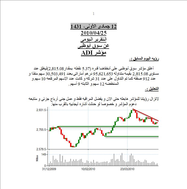 اضغط على الصورة لعرض أكبر  الاســـم:أبو ظبى 1.png المشاهدات:57 الحجـــم:63.6 كيلوبايت الرقم:93861