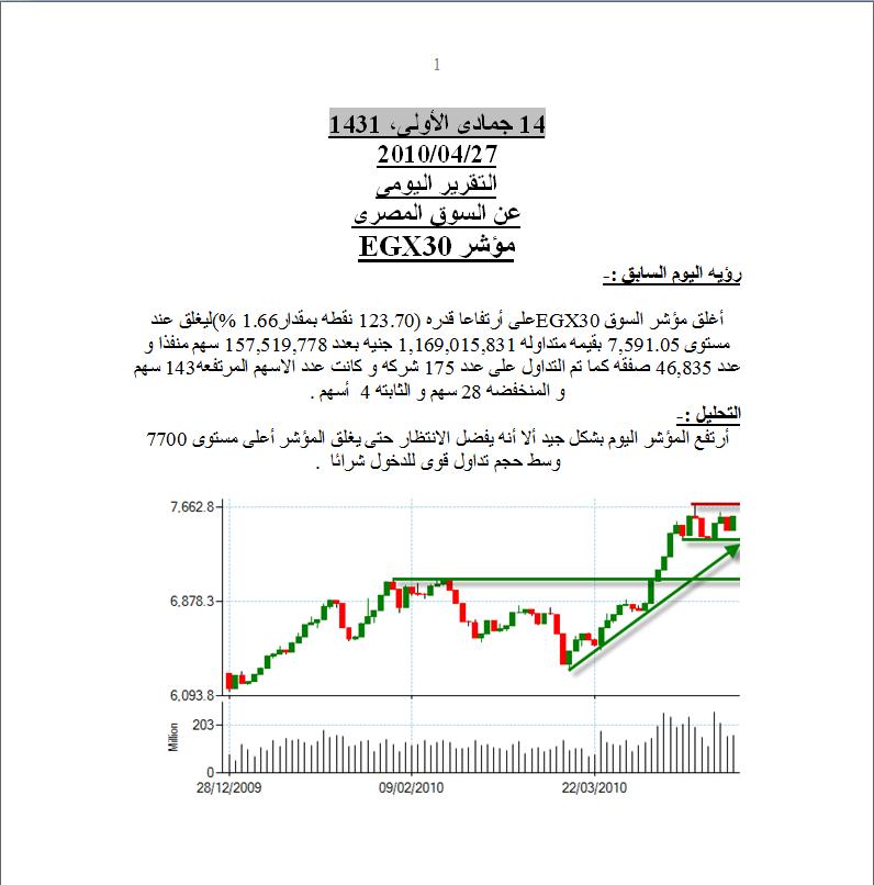 اضغط على الصورة لعرض أكبر  الاســـم:مصر 1.png المشاهدات:80 الحجـــم:67.9 كيلوبايت الرقم:93995