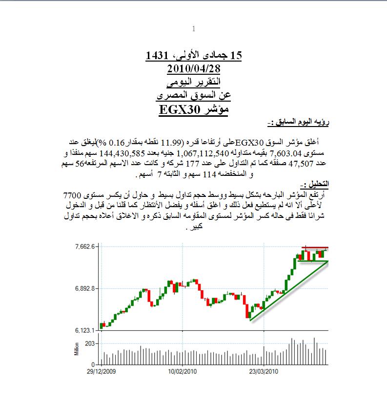 اضغط على الصورة لعرض أكبر  الاســـم:مصر 1.png المشاهدات:80 الحجـــم:69.9 كيلوبايت الرقم:94055